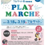 フルサット市 with  PLAY MARCHEへGO!
